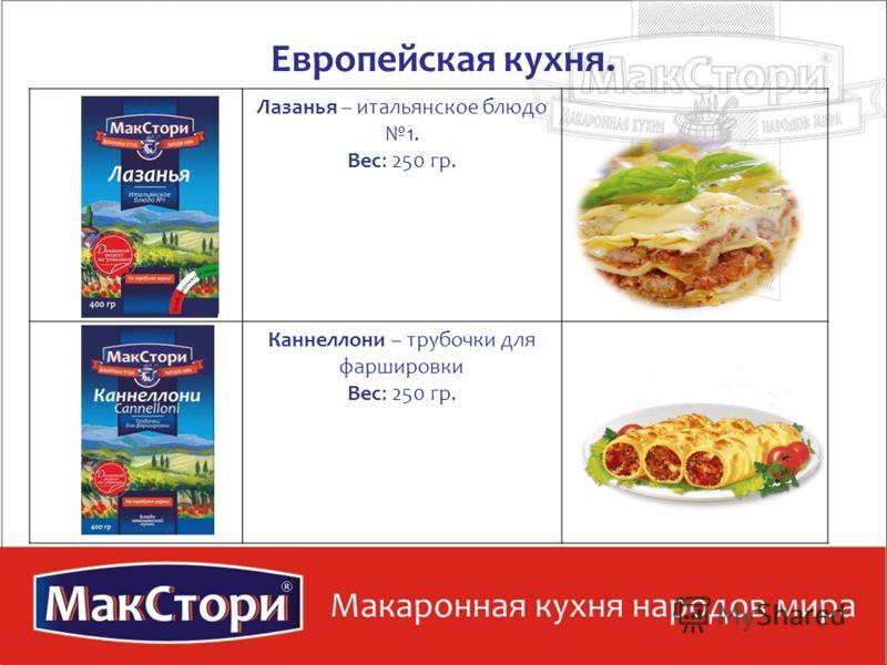 Европейская кухня. Лазанья – итальянское блюдо 1. Вес: 250 гр. Каннеллони – трубочки для фаршировки Вес: 250 гр.