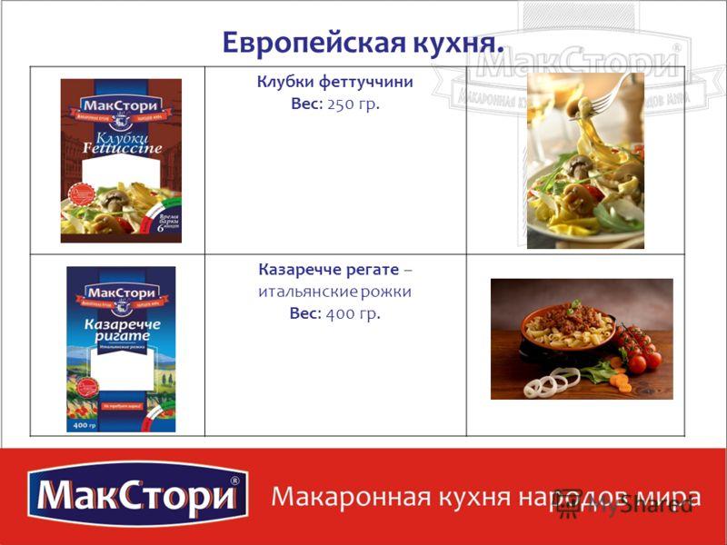 Европейская кухня. Клубки феттуччини Вес: 250 гр. Казаречче регате – итальянские рожки Вес: 400 гр.