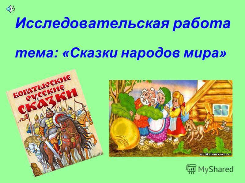 Исследовательская работа тема: «Сказки народов мира»