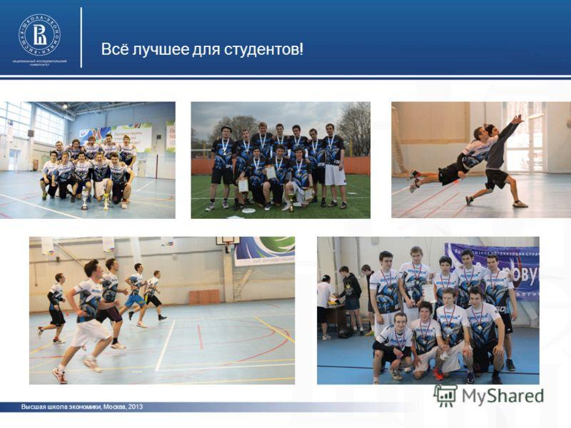 Всё лучшее для студентов! Высшая школа экономики, Москва, 2013