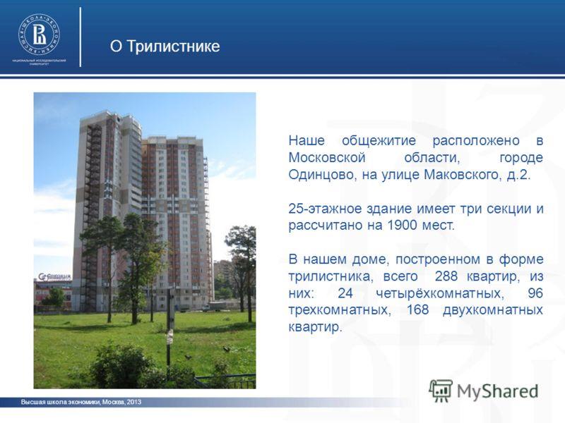 О Трилистнике Высшая школа экономики, Москва, 2013 Наше общежитие расположено в Московской области, городе Одинцово, на улице Маковского, д.2. 25-этажное здание имеет три секции и рассчитано на 1900 мест. В нашем доме, построенном в форме трилистника