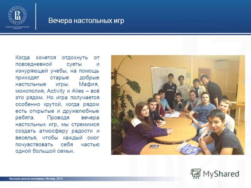Вечера настольных игр Высшая школа экономики, Москва, 2013 Когда хочется отдохнуть от повседневной суеты и изнуряющей учебы, на помощь приходят старые добрые настольные игры. Мафия, монополия, Activity и Alies – всё это рядом. Но игра получается особ