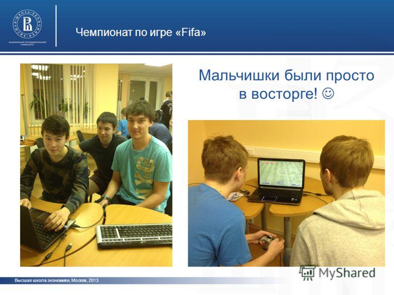 Чемпионат по игре «Fifa» Высшая школа экономики, Москва, 2013 Мальчишки были просто в восторге!