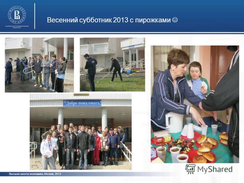 Высшая школа экономики, Москва, 2013 Весенний субботник 2013 с пирожками