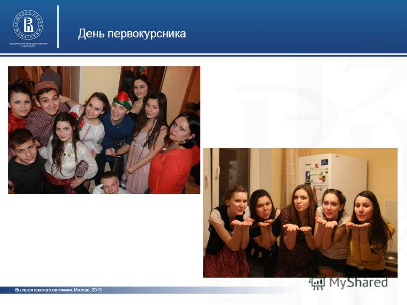 День первокурсника Высшая школа экономики, Москва, 2013