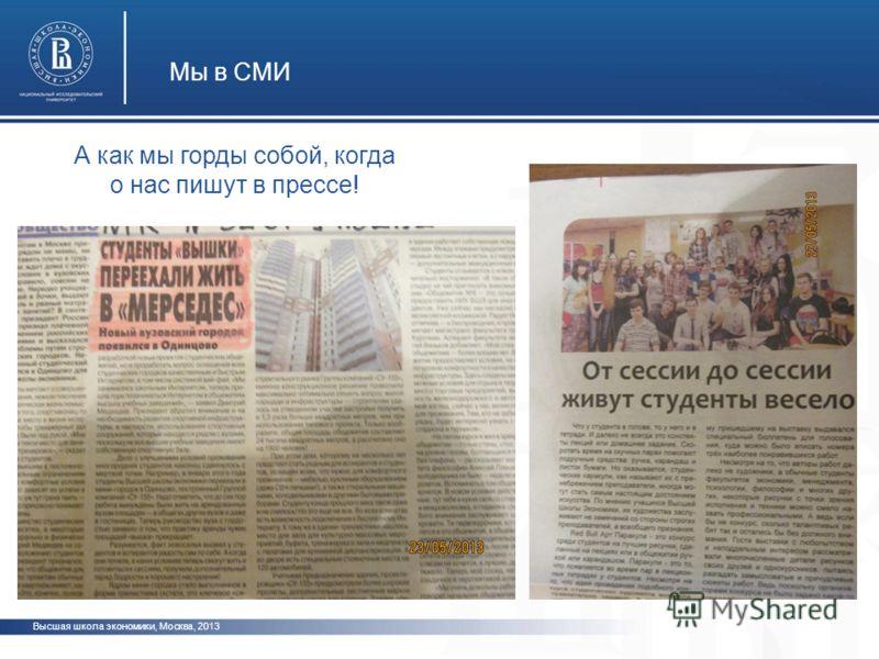 Мы в СМИ Высшая школа экономики, Москва, 2013 А как мы горды собой, когда о нас пишут в прессе!
