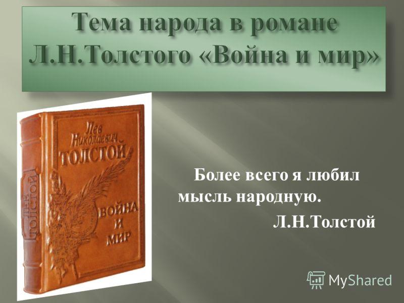 Более всего я любил мысль народную. Л. Н. Толстой
