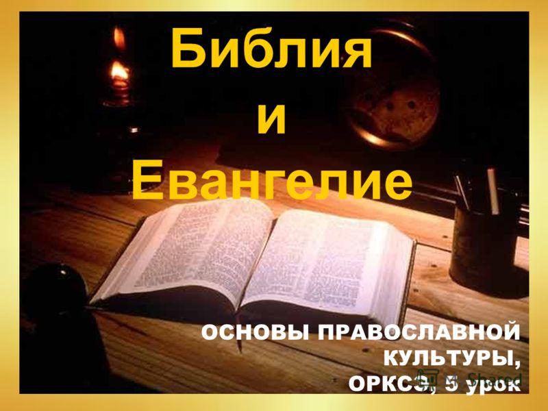 Библия и Евангелие ОСНОВЫ ПРАВОСЛАВНОЙ КУЛЬТУРЫ, ОРКСЭ, 5 урок