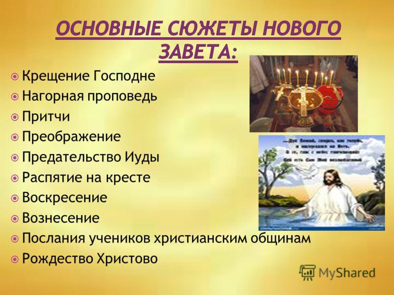 Крещение Господне Нагорная проповедь Притчи Преображение Предательство Иуды Распятие на кресте Воскресение Вознесение Послания учеников христианским общинам Рождество Христово