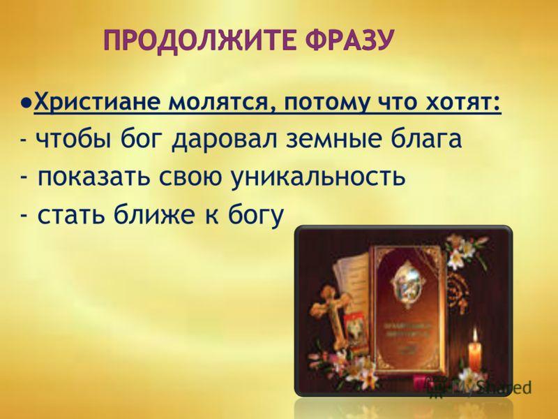 Православные христианские книги скачать бесплатно без регистрации