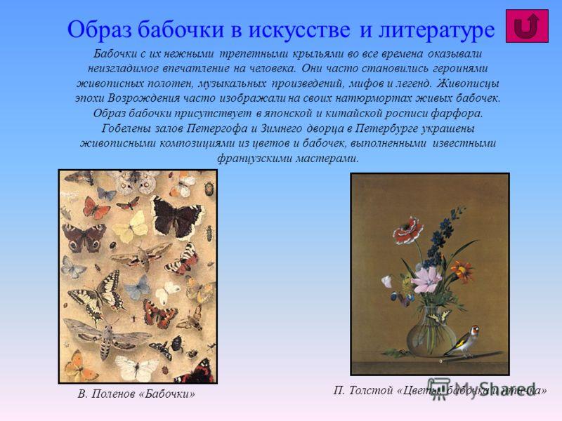 Образ бабочки в искусстве и литературе Бабочки с их нежными трепетными крыльями во все времена оказывали неизгладимое впечатление на человека. Они часто становились героинями живописных полотен, музыкальных произведений, мифов и легенд. Живописцы эпо