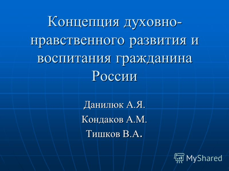 Концепция духовно- нравственного развития и воспитания гражданина России Данилюк А.Я. Кондаков А.М. Тишков В.А.