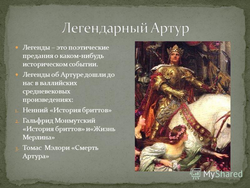 Артур оказывается в центре имеющего широкое распространение цикла мифов о правителе мира, упадке и неизбежной гибели его царства, несмотря на попытки духовного очищения, в данном случае Граалем. Гибель и исчезновение правителя оказываются все же врем