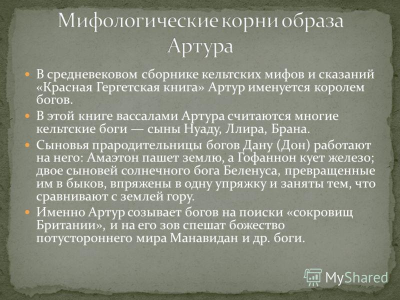 Миф – древнее народное сказание о легендарных героях, богах, о явлениях природы. Кельтская мифология известна в настоящее время лишь частично. Главным образом сведения о ней содержатся в ирландских и валлийских эпических произведениях