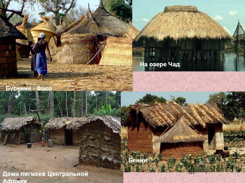 Буркина - Фасо На озере Чад Дома пигмеев Центральной Африки Бенин