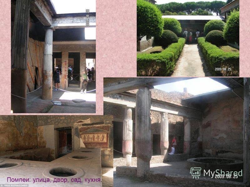 Помпеи: улица, двор, сад, кухня.