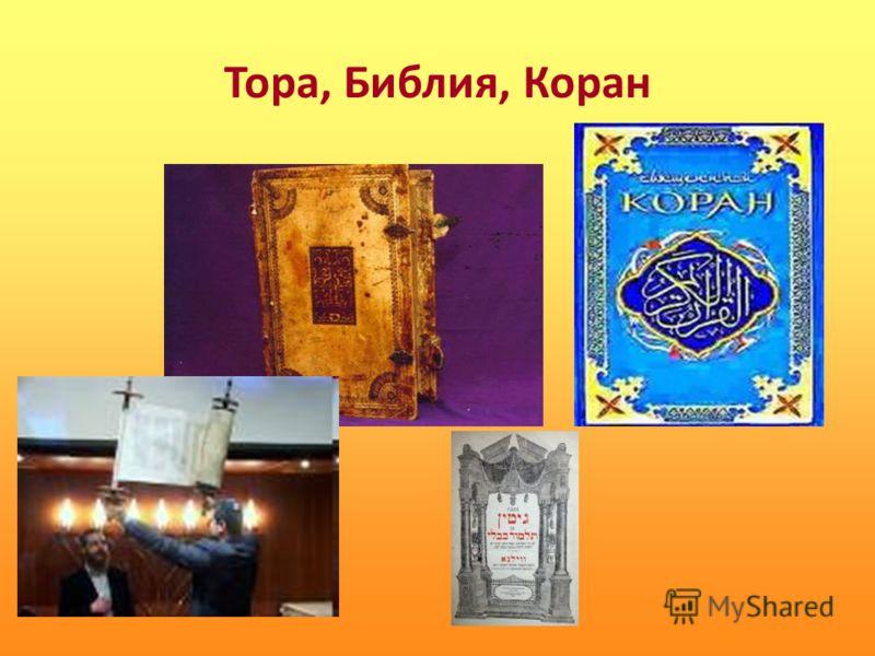 Тора, Библия, Коран