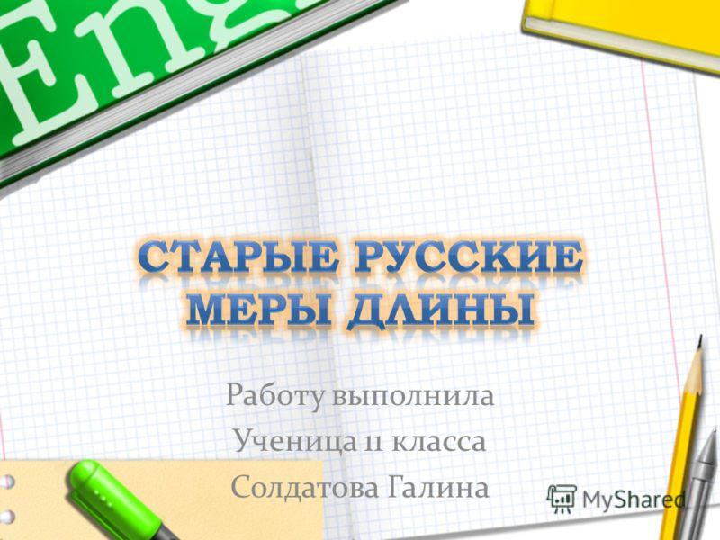 Работу выполнила Ученица 11 класса Солдатова Галина