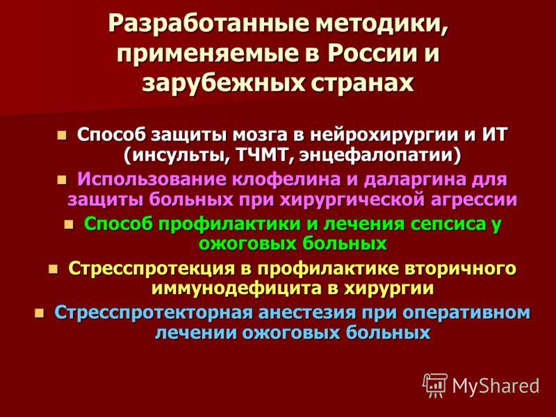 Разработанные методики, применяемые в России и зарубежных странах Способ защиты мозга в нейрохирургии и ИТ (инсульты, ТЧМТ, энцефалопатии) Способ защиты мозга в нейрохирургии и ИТ (инсульты, ТЧМТ, энцефалопатии) Использование клофелина и даларгина дл