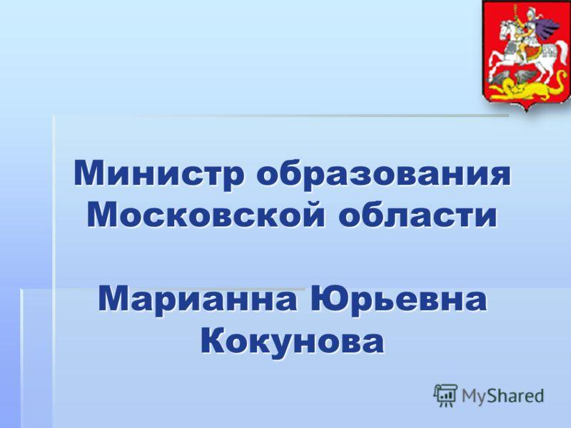 Министр образования Московской области Марианна Юрьевна Кокунова