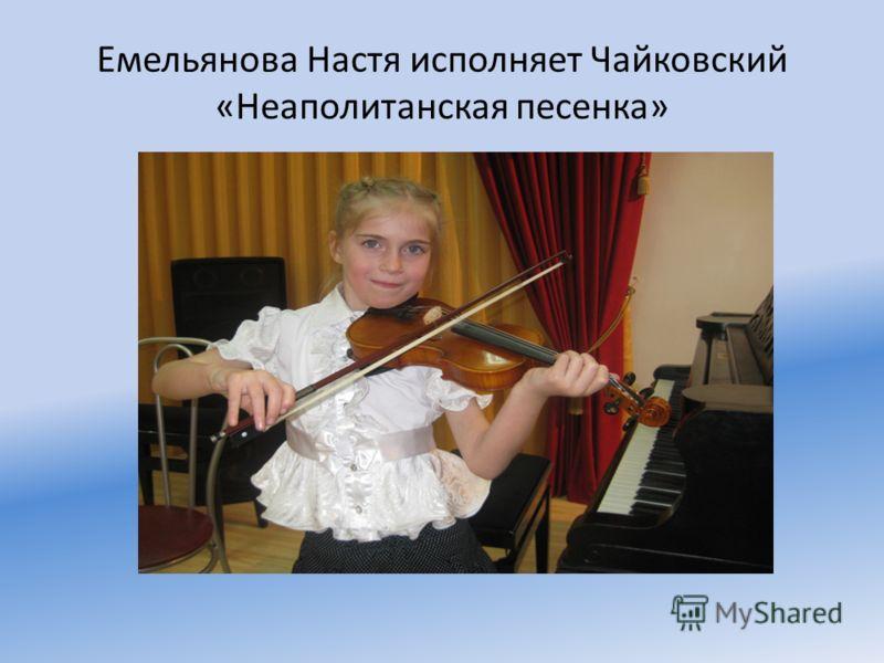 Емельянова Настя исполняет Чайковский «Неаполитанская песенка»