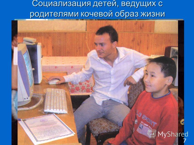 Социализация детей, ведущих с родителями кочевой образ жизни 7
