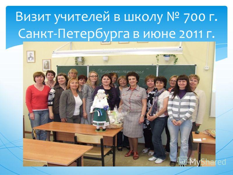 Визит учителей в школу 700 г. Санкт-Петербурга в июне 2011 г.