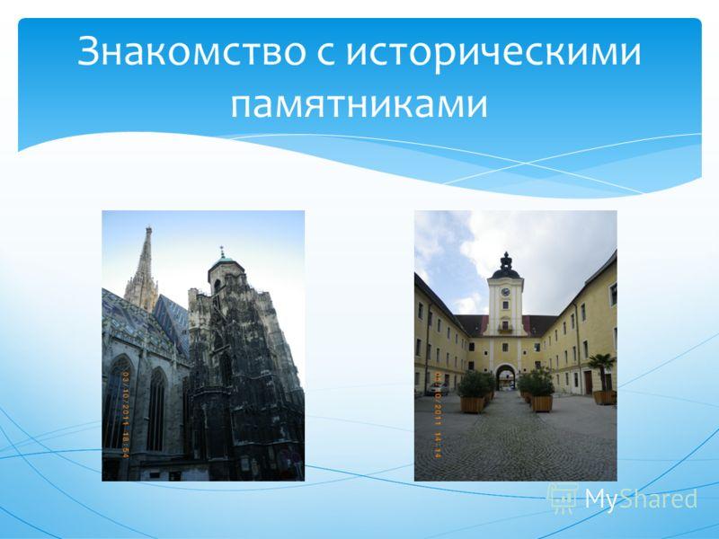 Знакомство с историческими памятниками
