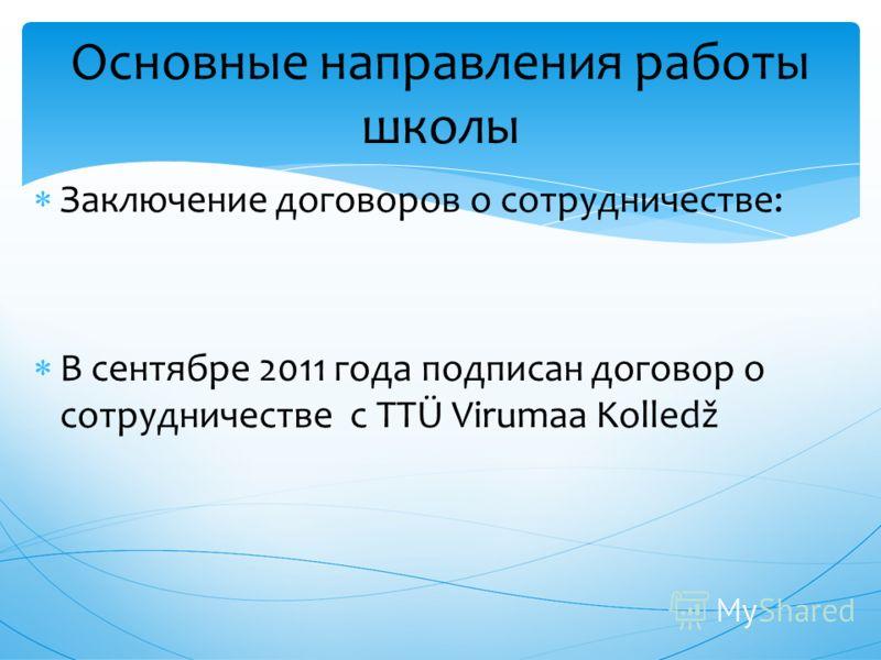 Заключение договоров о сотрудничестве: В сентябре 2011 года подписан договор о сотрудничестве с TTÜ Virumaa Kolledž Основные направления работы школы