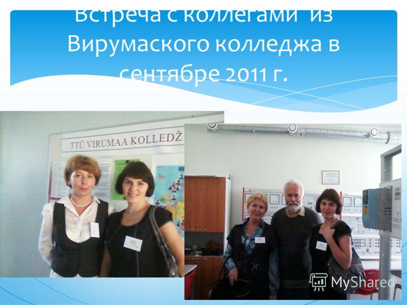 Встреча с коллегами из Вирумаского колледжа в сентябре 2011 г.