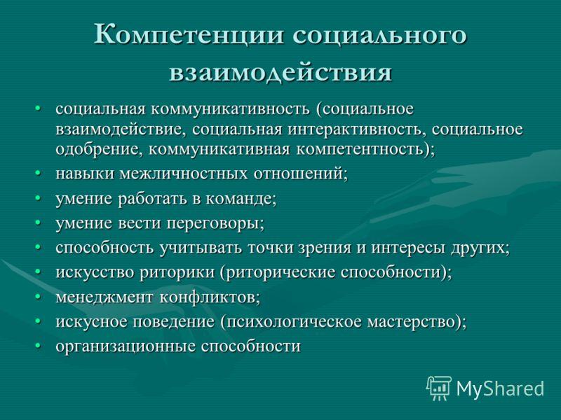 Компетенции социального взаимодействия социальная коммуникативность (социальное взаимодействие, социальная интерактивность, социальное одобрение, коммуникативная компетентность);социальная коммуникативность (социальное взаимодействие, социальная инте