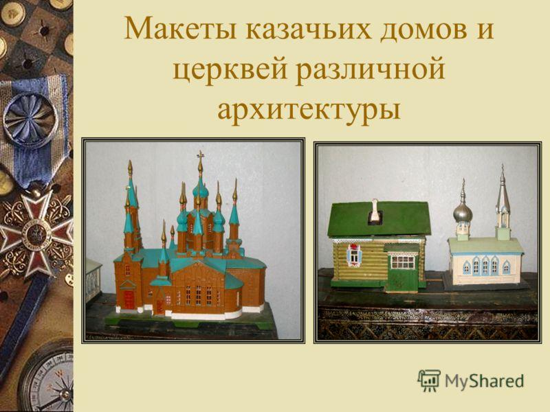 Макеты казачьих домов и церквей различной архитектуры
