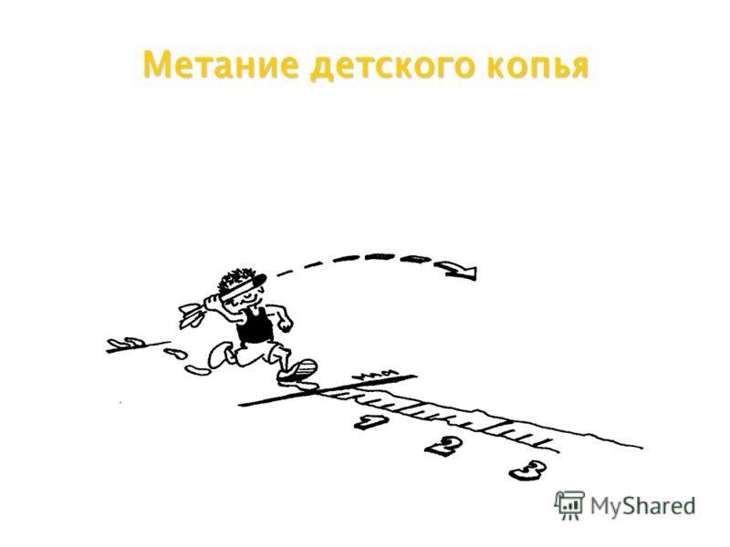 Метание детского копья
