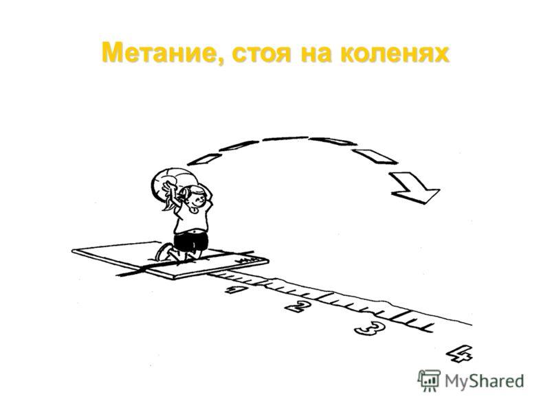 Метание, стоя на коленях