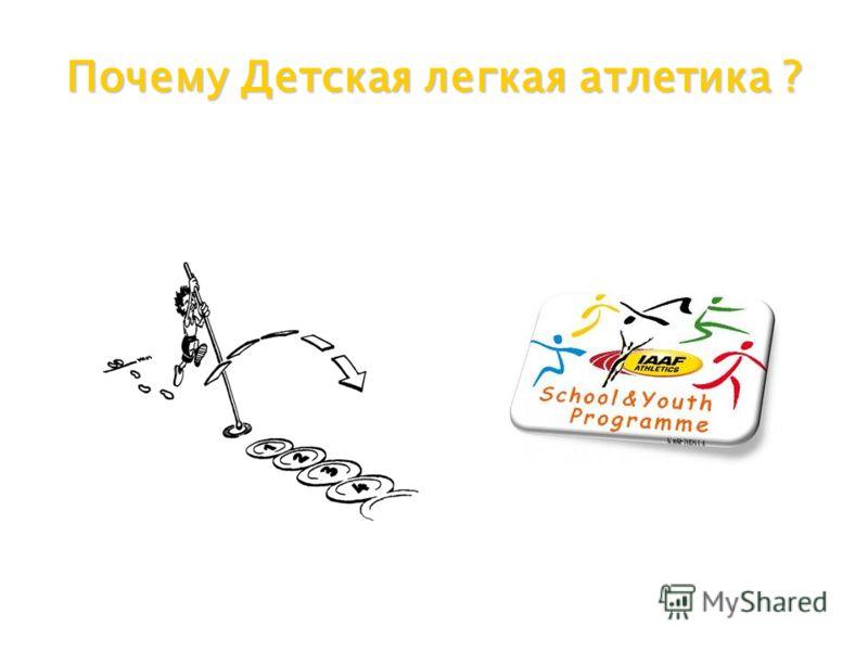 Почему Детская легкая атлетика ? Чтобы оправдать детские ожидания и выполнить цели ИААФ, была создана детская легкая атлетика.