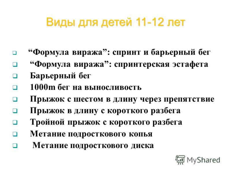Виды для детей 11-12 лет Формула виража: спринт и барьерный бег Формула виража: спринтерская эстафета Барьерный бег 1000m бег на выносливость Прыжок с шестом в длину через препятствие Прыжок в длину с короткого разбега Тройной прыжок с короткого разб