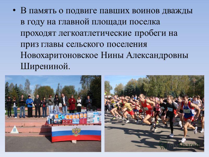 В память о подвиге павших воинов дважды в году на главной площади поселка проходят легкоатлетические пробеги на приз главы сельского поселения Новохаритоновское Нины Александровны Ширениной.