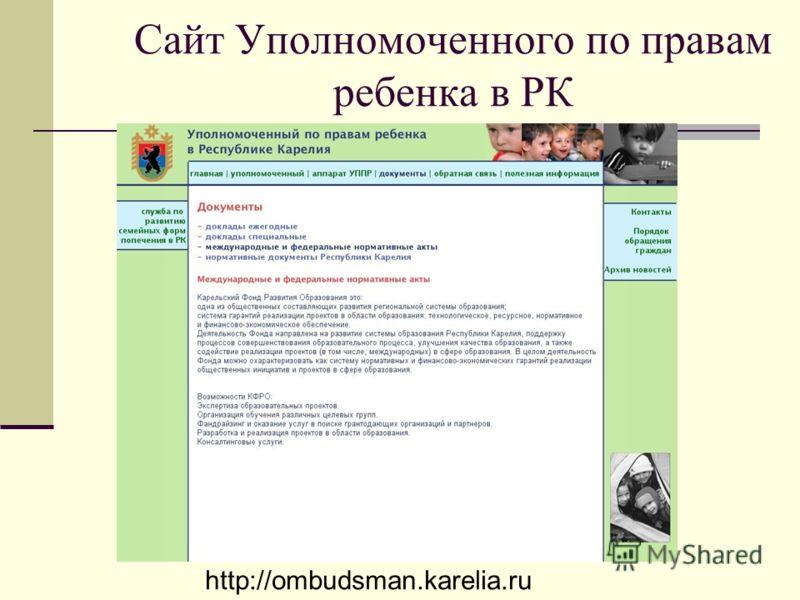 Сайт Уполномоченного по правам ребенка в РК http://ombudsman.karelia.ru