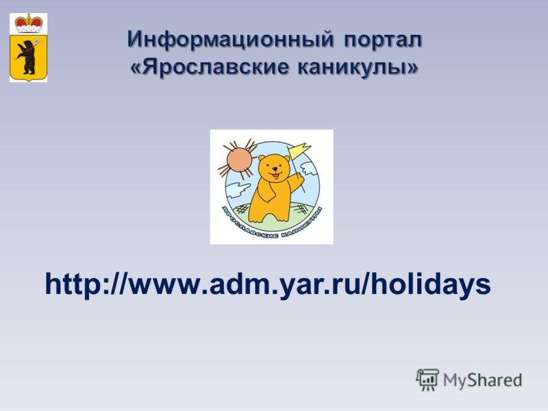 http://www.adm.yar.ru/holidays