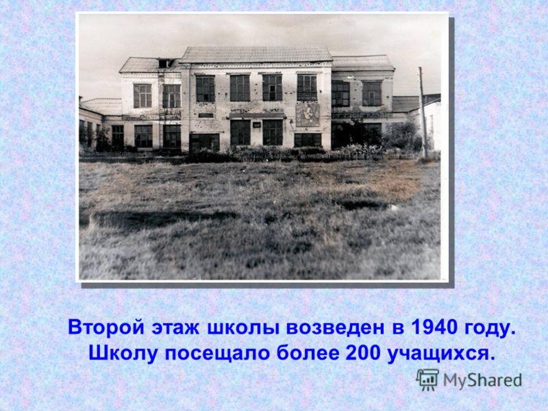 Второй этаж школы возведен в 1940 году. Школу посещало более 200 учащихся.