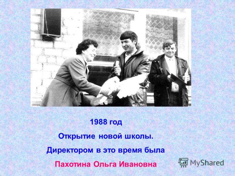 1988 год Открытие новой школы. Директором в это время была Пахотина Ольга Ивановна
