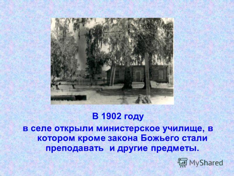 В 1902 году в селе открыли министерское училище, в котором кроме закона Божьего стали преподавать и другие предметы.