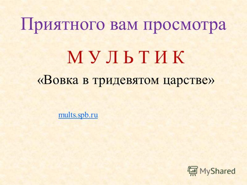 Приятного вам просмотра М У Л Ь Т И К «Вовка в тридевятом царстве» mults.spb.ru