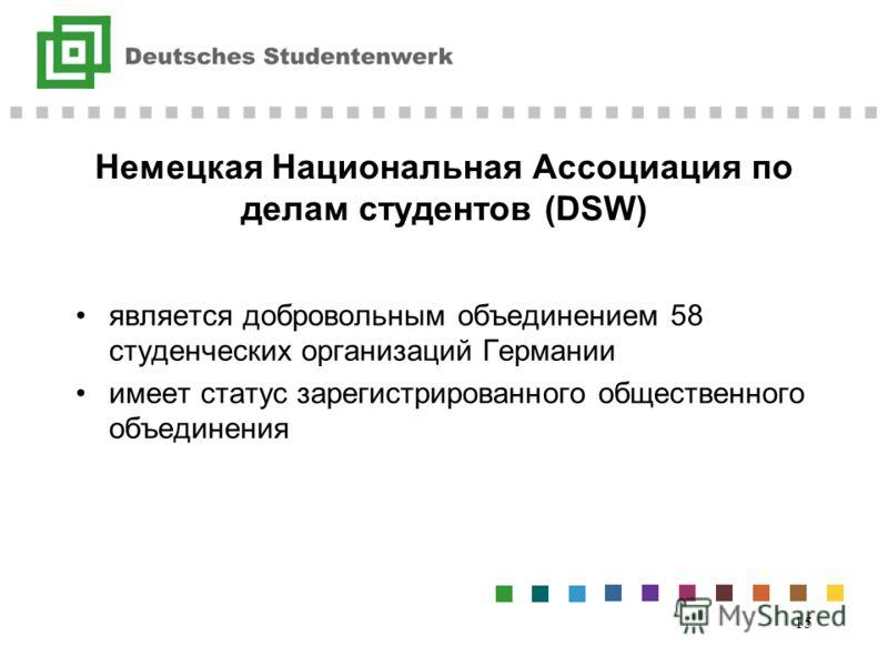 15 Немецкая Национальная Ассоциация по делам студентов (DSW) является добровольным объединением 58 студенческих организаций Германии имеет статус зарегистрированного общественного объединения