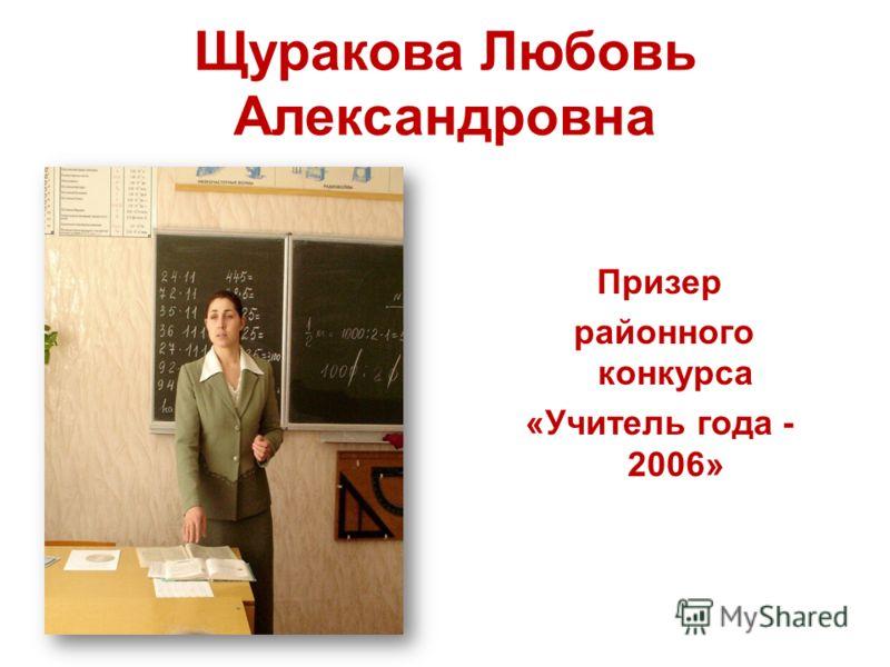 Щуракова Любовь Александровна Призер районного конкурса «Учитель года - 2006»