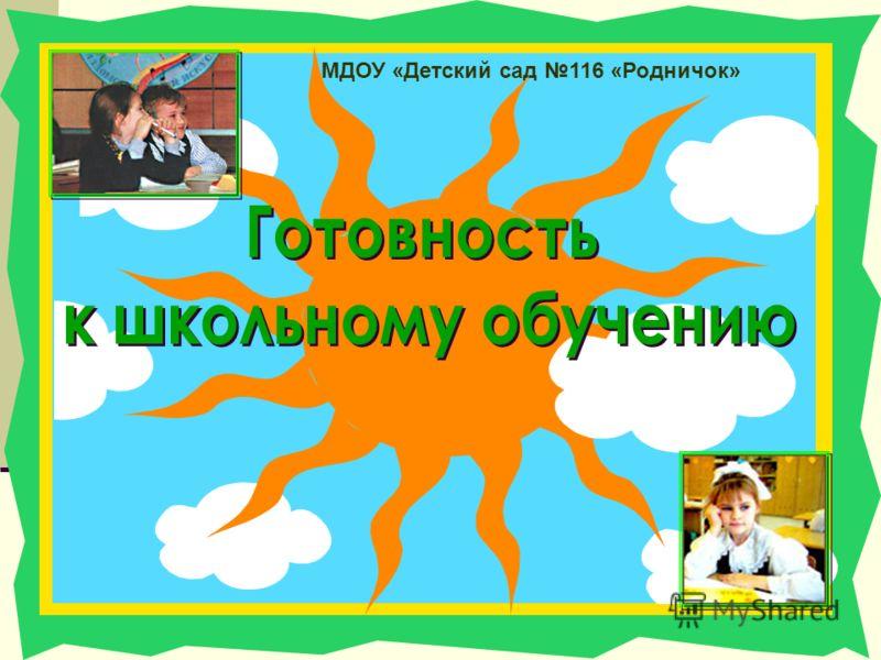 МДОУ «Детский сад 116 «Родничок»