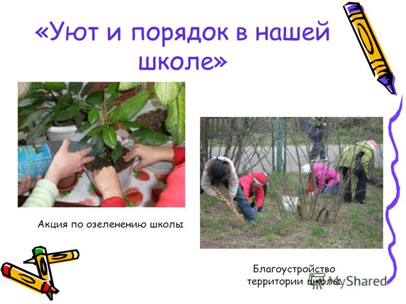 «Уют и порядок в нашей школе» Акция по озеленению школы Благоустройство территории школы