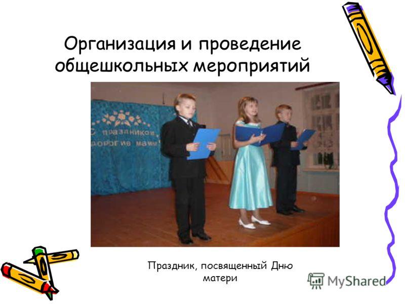 Организация и проведение общешкольных мероприятий Праздник, посвященный Дню матери
