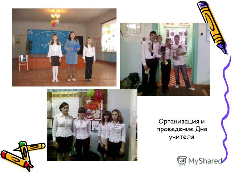 Организация и проведение Дня учителя