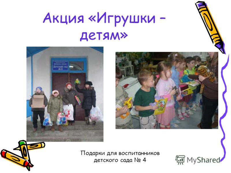 Акция «Игрушки – детям» Подарки для воспитанников детского сада 4